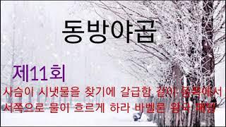 두증인 제11차 태양신 쇼 오륜교회 김은호 목사 이단 …