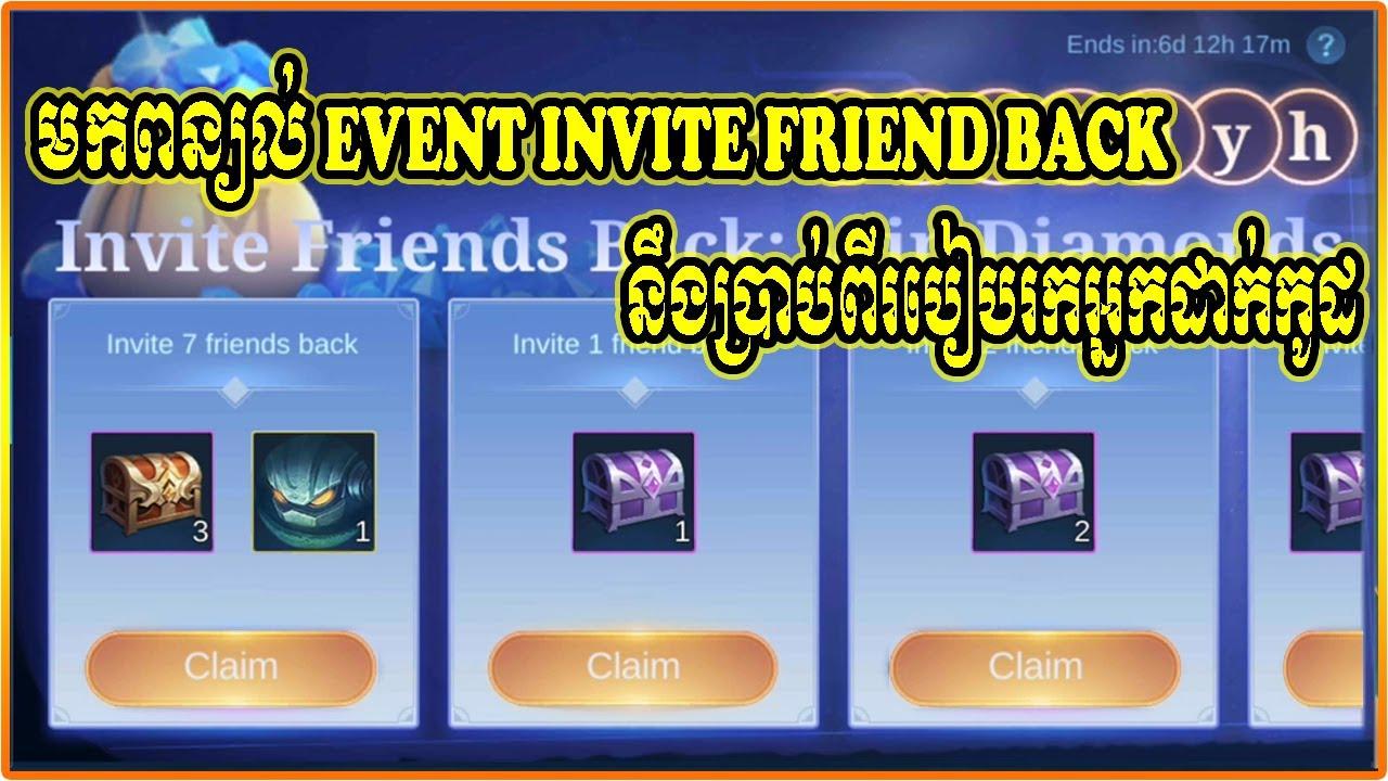 មកពន្យល់ EVENT INVITE FRIEND BACK នឹងរបៀបឲគេដាក់កូដឲយើង   TUTORIAL CODE   MOBILE LEGENDS EVENT