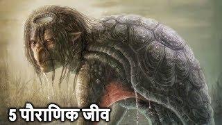 दुनिया के 5 सबसे खतरनाक दानव 5 Mythical Creatures We
