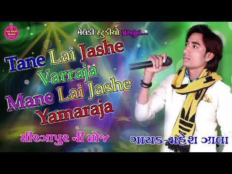 Tane Lai Jashe Varraja Mane Lai Jashe Yamaraja [#mahesh Zala] Live Moja Merajapura