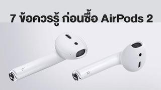 7 ข้อควรรู้ ก่อนซื้อ AirPods 2 | kangg