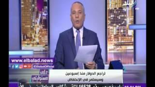موسى: وكالة أمريكية أشادت بالإجراءات الاقتصادية والمالية في مصر.. فيديو