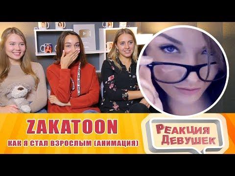 Реакция девушек - Как я стал взрослым (анимация)