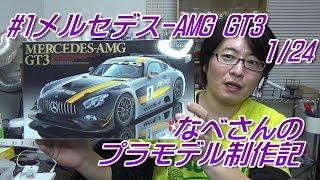 #1メルセデス-AMG GT3 1/24のプラモデルを作る!合わせ目消し(なべさんのプラモデル制作記)