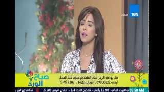 برنامج صباح الورد - د/ مروان سالم - الخبير الصيدلي - هل يوافق الرجل على استخدام حبوب منع الحمل