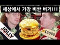$134 Burger King Burger (Only in the UK?!)