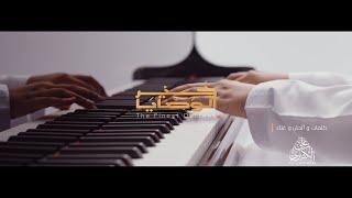 خير الوصايا - علي الكثيري | The Finest Decrees - Ali Al Katheeri