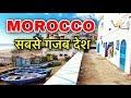 MOROCCO FACTS IN HINDI || मरॉक्को देश की जानकारी || MOROCCO LIFESTYLE || MOROCCO NIGHTLIFE GIRLS