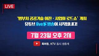 [특허청 x KTV] 범부처 공공기술 이전·사업화 로드…