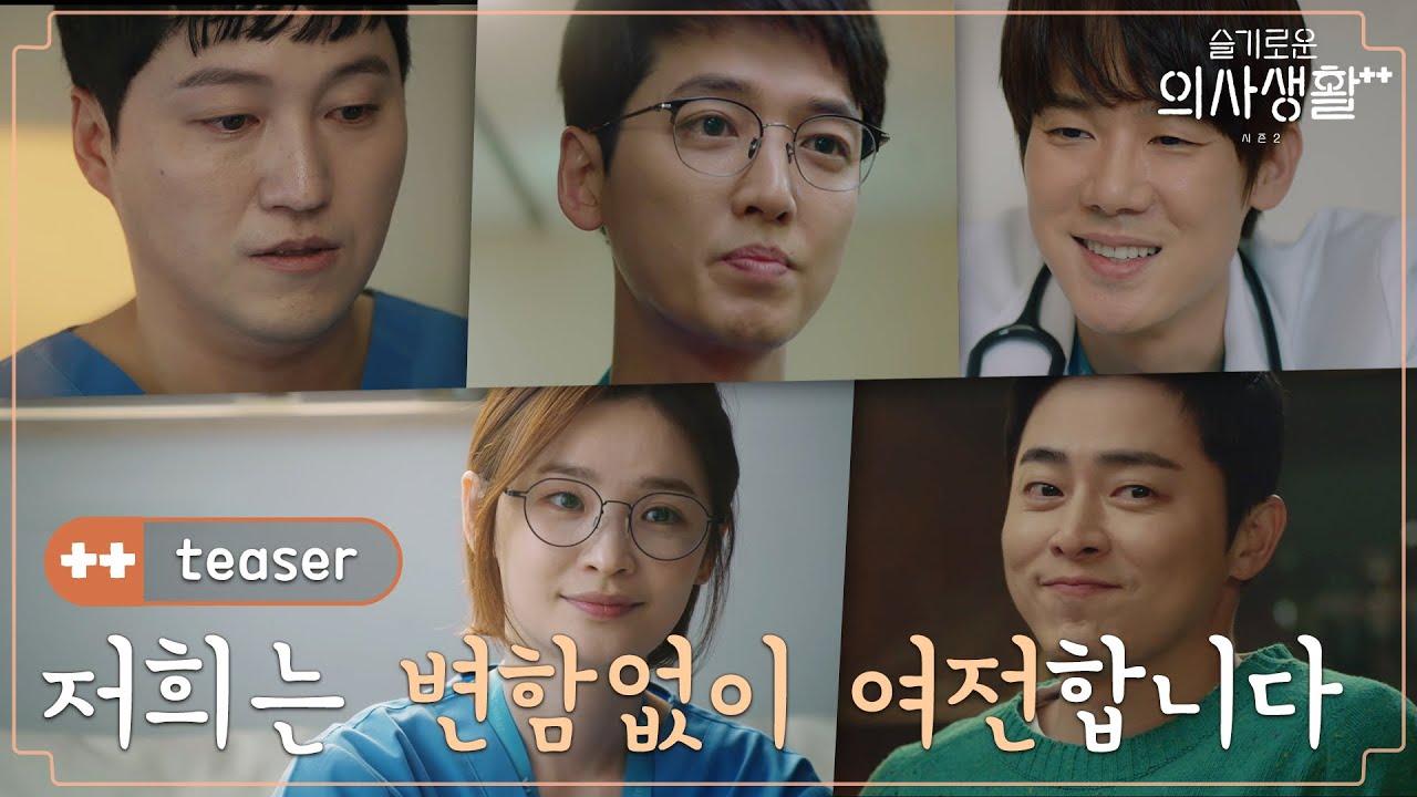🏥 [1차 티저] 조금 더 깊고, 조금 더 따뜻하게! 6월 17일, 시즌 2로 돌아옵니다 | 슬기로운의사생활시즌2