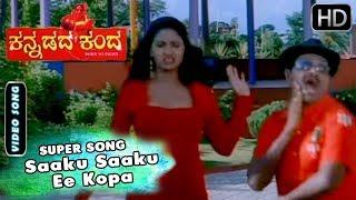 Saaku Saaku Ee Kopa Song | ಕನ್ನಡದ ಕಂದ Kannada Movie Songs | Vinod Raj Hits