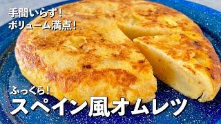 スペイン風オムレツ|Koh Kentetsu Kitchen【料理研究家コウケンテツ公式チャンネル】さんのレシピ書き起こし