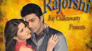 dev er new movie er Rajorshi song 2016