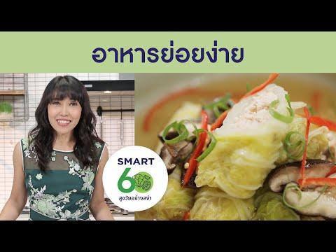 """อาหารย่อยง่าย """"ผักกาดขาวนึ่งซีอิ๊ว"""" : Smart 60 สูงวัยอย่างสง่า [by Mahidol]"""
