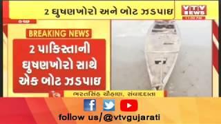 Kutch: હરામીનાળાથી 2 પાકિસ્તાની ઘુષણખોરો સાથે એક બોટ ઝડપાઇ | VTV Gujarati