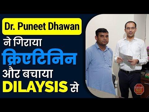 Dr Puneet Dhawan ने गिराया क्रिएटिनिन | Creatinine Treatment In India | Kidney Treatment In India