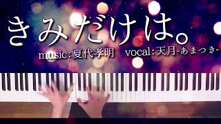 この演奏をもとに作った楽譜はこちら!→https://youtu.be/tgsu-emURbc [...
