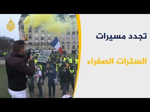 السترات الصفراء مستمرة في الاحتجاج وترفض دعوة ماكرون للحوار  - نشر قبل 8 ساعة