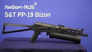 [Обзор] Страйкбольный автомат S&T PP-19 Bizon (ПП-19 Бизон)