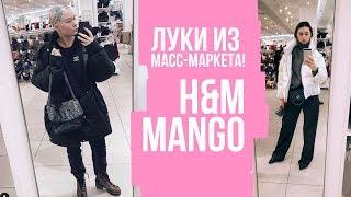 Переодели друг друга в масс-маркете! H&M vs Mango