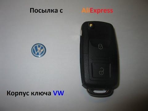 видео: Посылка с aliexpress: Выкидной ключ volkswagen