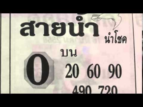 เลขเด็ดงวดนี้ หวยซองสายน้ำ นำโชค 16/03/58
