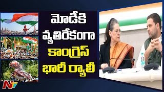 Congress To Hold and#39;Bharat Bachao Rallyand#39; At Ramlila Maidan Against PM Modi Govt | NTV