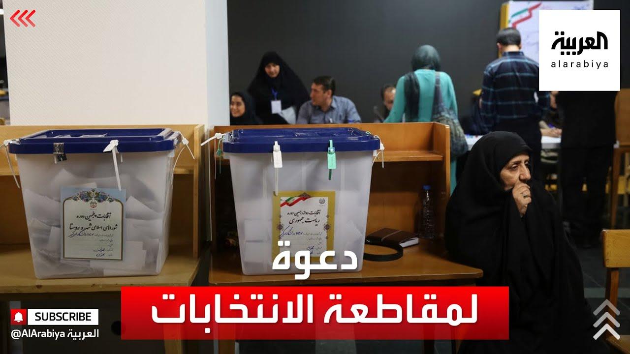 المعارضة الإيرانية تجدد الدعوة إلى مقاطعة الانتخابات الرئاسية  - نشر قبل 3 ساعة