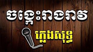 ចង្កេះរាងរាវ ភ្លេងសុទ្ធ   Chongkes Reang Reav [ Khmer Karaoke ]
