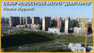 ОБЗОР ДЕШЕВЫХ НОВОСТРОЕК СПб   Район м.Девяткино   Новое Мурино