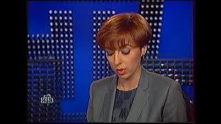 """НТВ от 24 марта 1999 года.Информационная программа """"Сегодня"""".Начало бомбардировок Югославии."""