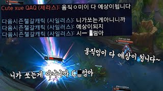 마스터 티어 제라스 헬퍼 탐방. 개빡친 마챌 유저들 (feat. 꿀탱탱님 극대노)