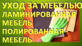 Уход за мебелью: ламинированная мебель, полированная мебель(Чтобы мебель долго оставалась в пригодном для использования состоянии, за ней нужно ухаживать. Следует..., 2015-01-14T09:50:29.000Z)