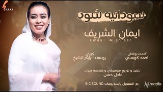 ايمان الشريف - سودانية سُود || New 2021 || اغاني سودانية 2021