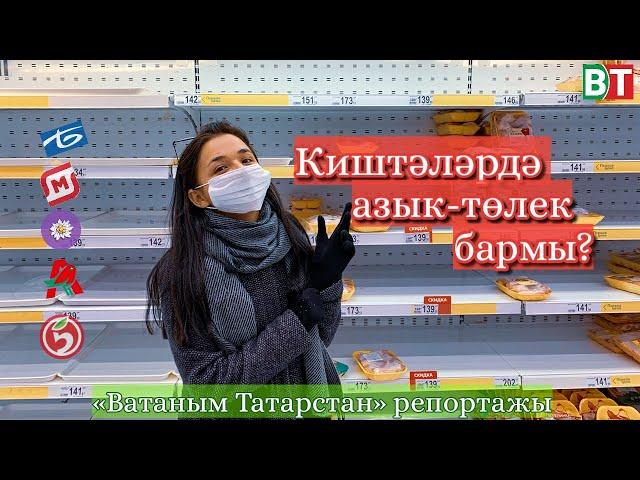 Кибет киштәләрендә азык-төлек бармы?  | «Ватаным Татарстан» репортажы