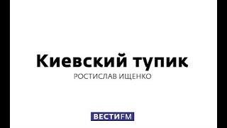 Ростислав Ищенко: Порошенко пилит сук, на котором сидит * Киевский тупик (06.06.2017)