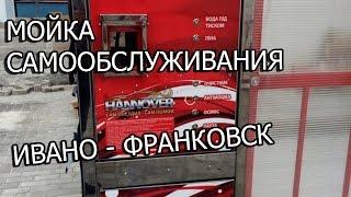 Мойка самообслуживания. Яркий дизайн. Ивано-Франковск(, 2016-09-12T11:09:11.000Z)