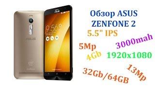 Обзор Asus Zenfone 2 (32Gb\4Gb)