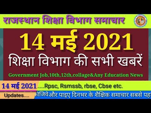 शैक्षिक समाचार राजस्थान || Rajasthan Shaikshik Samachar 14-05-2021 || Education News Rajasthan