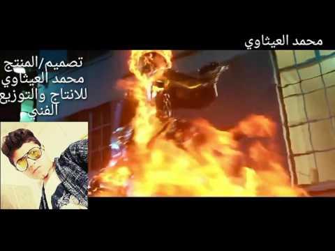 اغنيه على فلم الدراج الشبح رووووووووووعه thumbnail