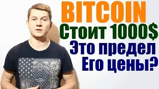 Инвестиции в биткоин ( bitcoin ) после 1000$ не поздно ?
