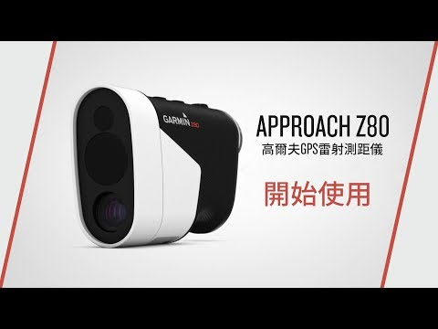 【桃園幸運草】*含稅**附發票* GARMIN Approach Z80 GPS高爾夫雷射測距儀
