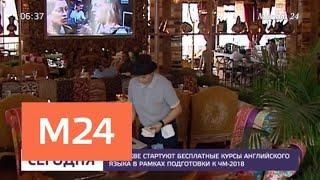 Бесплатные курсы английского языка в преддверии ЧМ-2018 стартуют в Москве - Москва 24