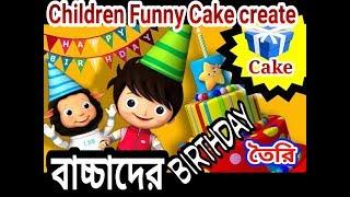 Happy birth day Children funny cake create./ বাচ্চাদের মজার জন্মদিনের কেক তৈরি