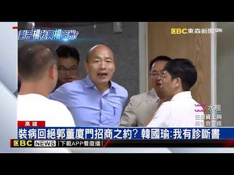 小內閣惹議!韓國瑜臉色凝重、下周議員赴星國搶單