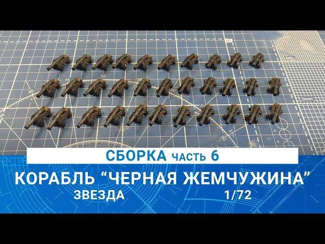 Сборка модели корабля Джека Воробья Чёрная Жемчужина Звезда -  часть 6