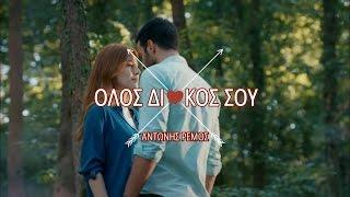 Αντώνης Ρέμος - Όλος Δικός Σου | Antonis Remos - Olos Dikos Sou