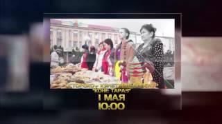 1 мая 2017 года в 10.00 ч. состоится мероприятия посвященная к празднику единства народа Казахстана