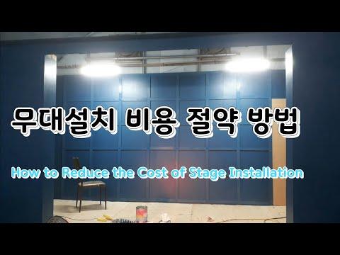 체험장 무대 설치 비용 절약 방법How to Reduce the Cost of Stage Installation