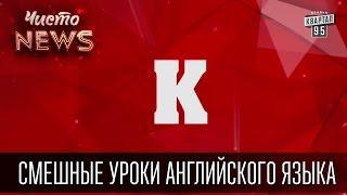 Смешные уроки английского языка от Чисто News - Урок 11 - Буква К, смешное видео
